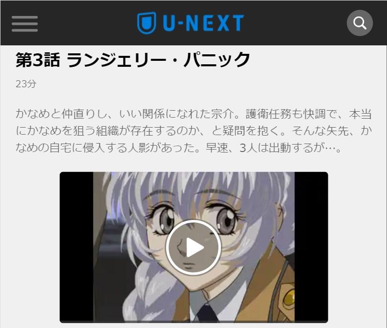フルメタル・パニック!(1期)第3話の無料動画u-next