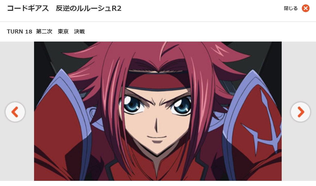 コードギアス 反逆のルルーシュR2(2期) 第18話の無料動画dアニメストア