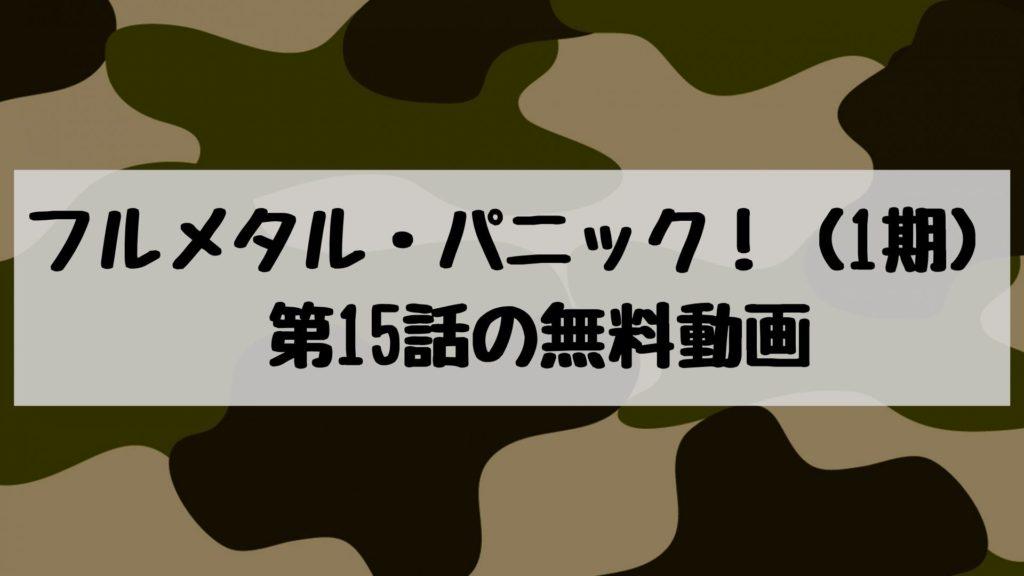 フルメタル・パニック!(1期) 第15話の無料動画