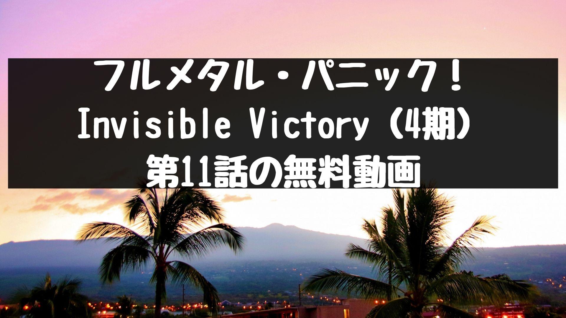 フルメタル・パニック! Invisible Victory(4期) 第11話の無料動画