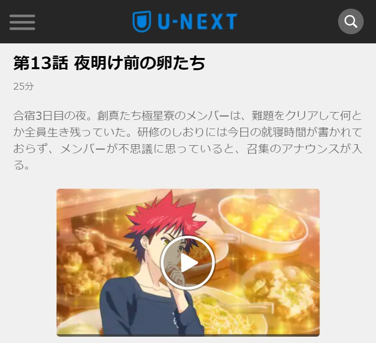食戟のソーマ(1期) 第13話の無料動画U-NEXT