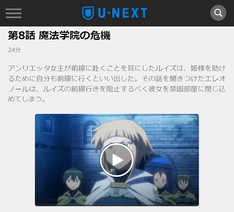 ゼロの使い魔~双月の騎士~(2期) 第8話の無料動画U-NEXT