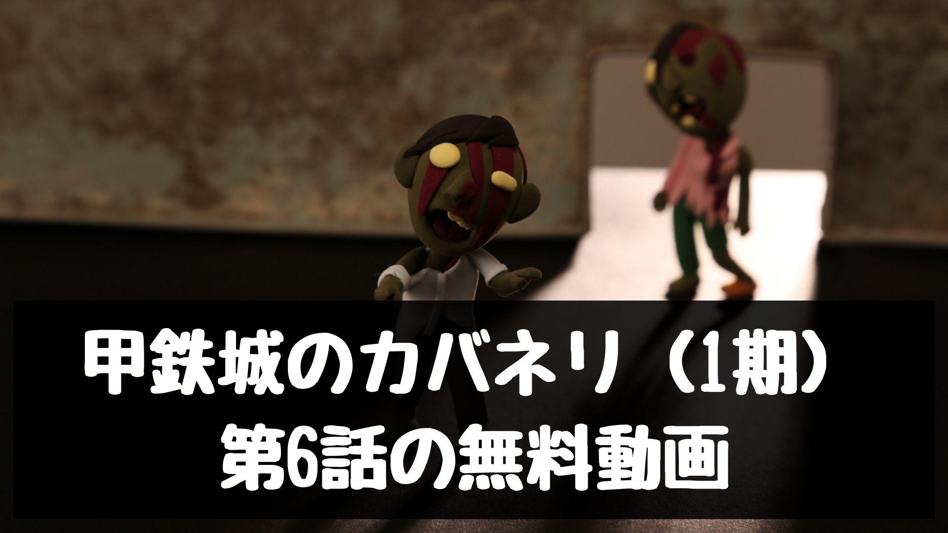甲鉄城のカバネリ(1期) 第6話の無料動画
