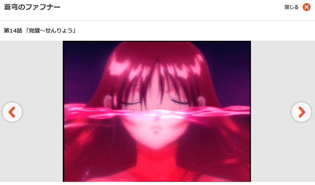 蒼穹のファフナー(1期) 第14話の無料動画dアニメストア