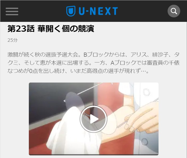 食戟のソーマ(1期) 第23話の無料動画U-NEXT