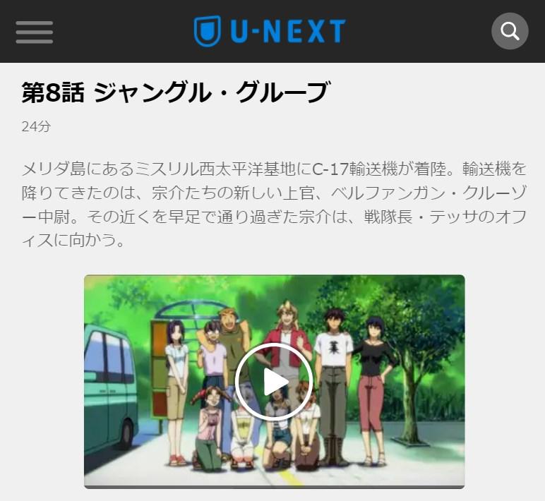 フルメタル・パニック! The Second Raid(3期) 第8話の無料動画u-next