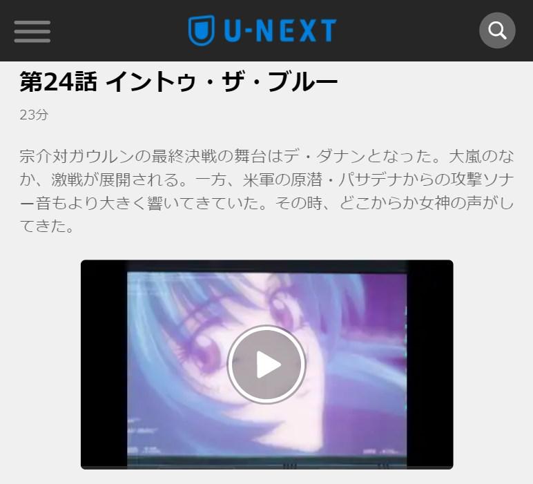 フルメタル・パニック!(1期)第24話の無料動画u-next