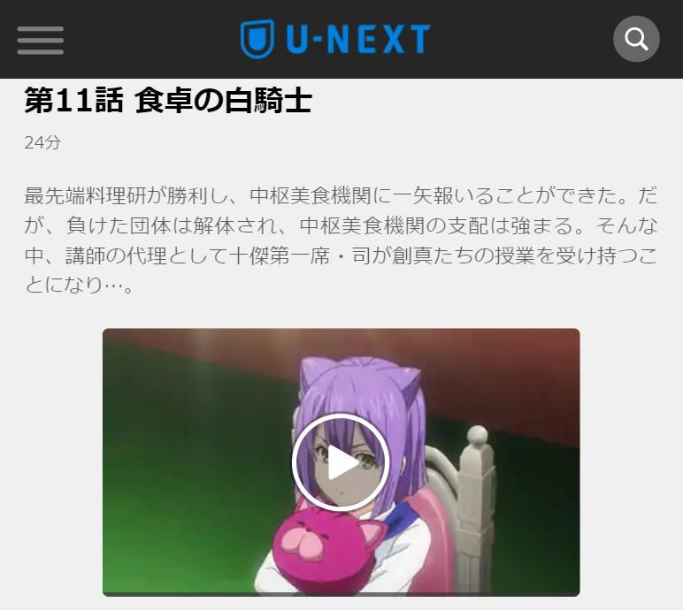 食戟のソーマ 餐ノ皿(3期) 第11話の無料動画U-NEXT