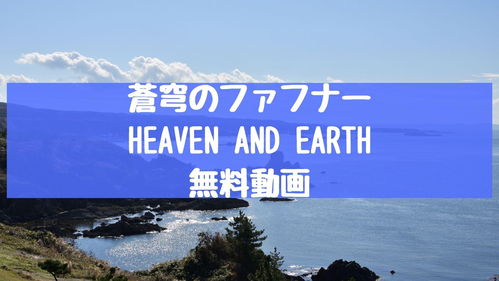 映画「蒼穹のファフナー HEAVEN AND EARTH」の無料動画