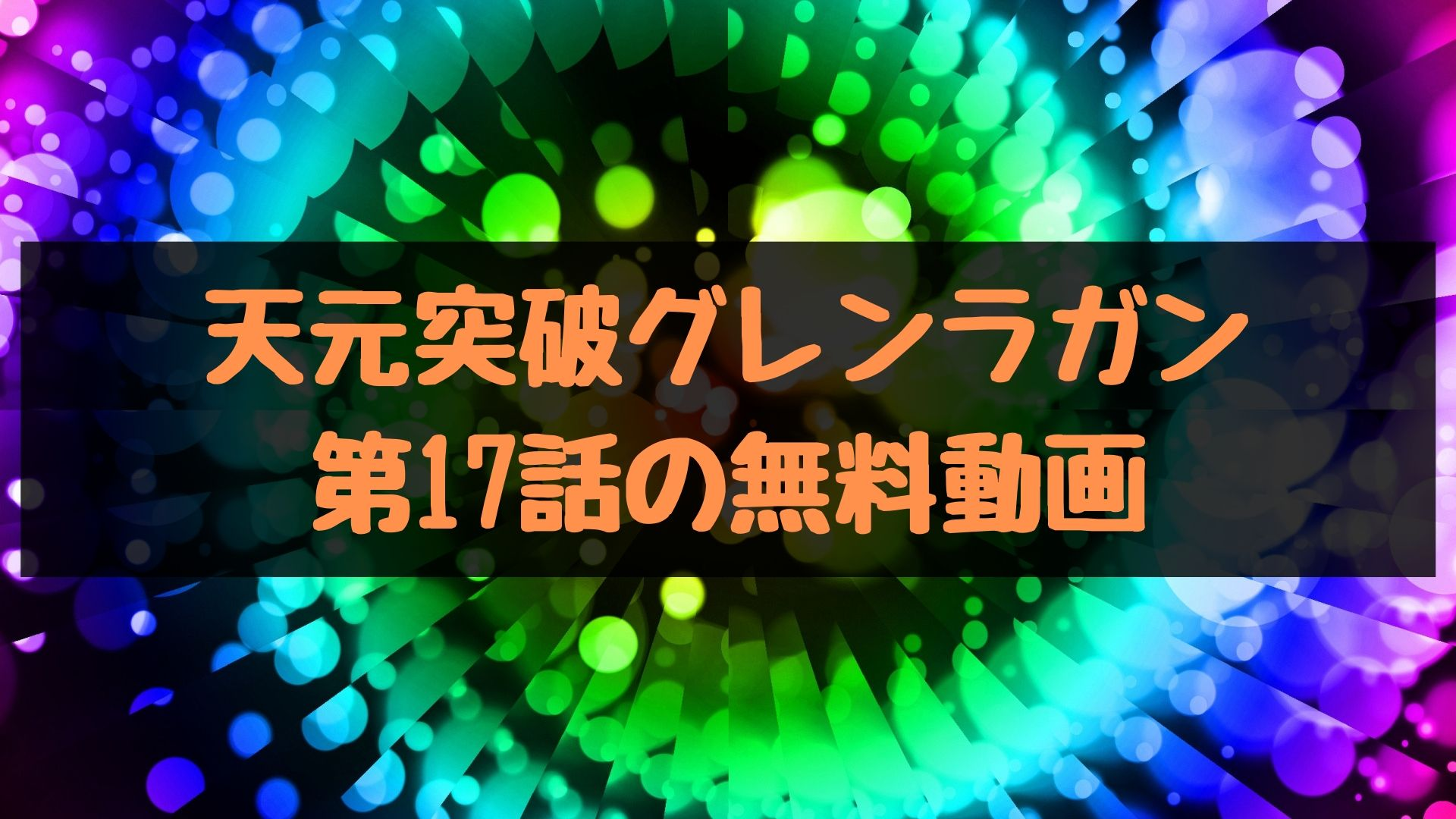 天元突破グレンラガン 第17話の無料動画