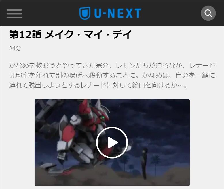 フルメタル・パニック! Invisible Victory(4期) 第12話の無料動画u-next
