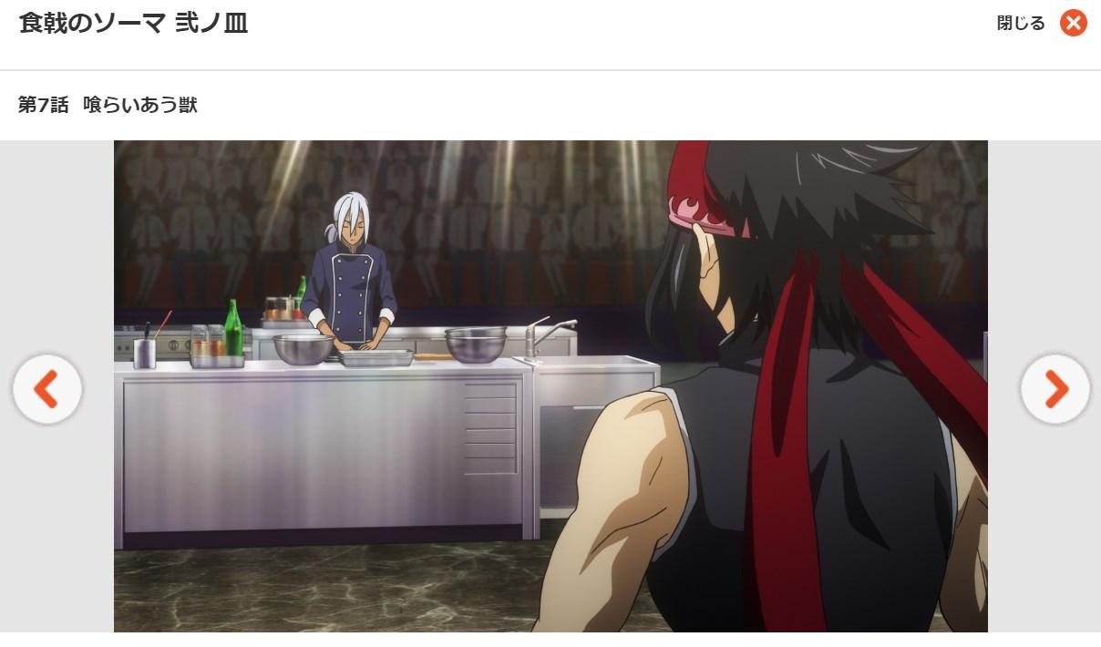 食戟のソーマ 弐ノ皿(2期) 第7話の無料動画dアニメストア