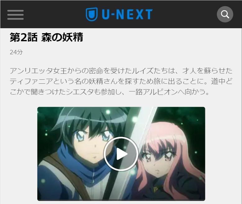 ゼロの使い魔~三美姫の輪舞~(3期) 第2話の無料動画U-NEXT
