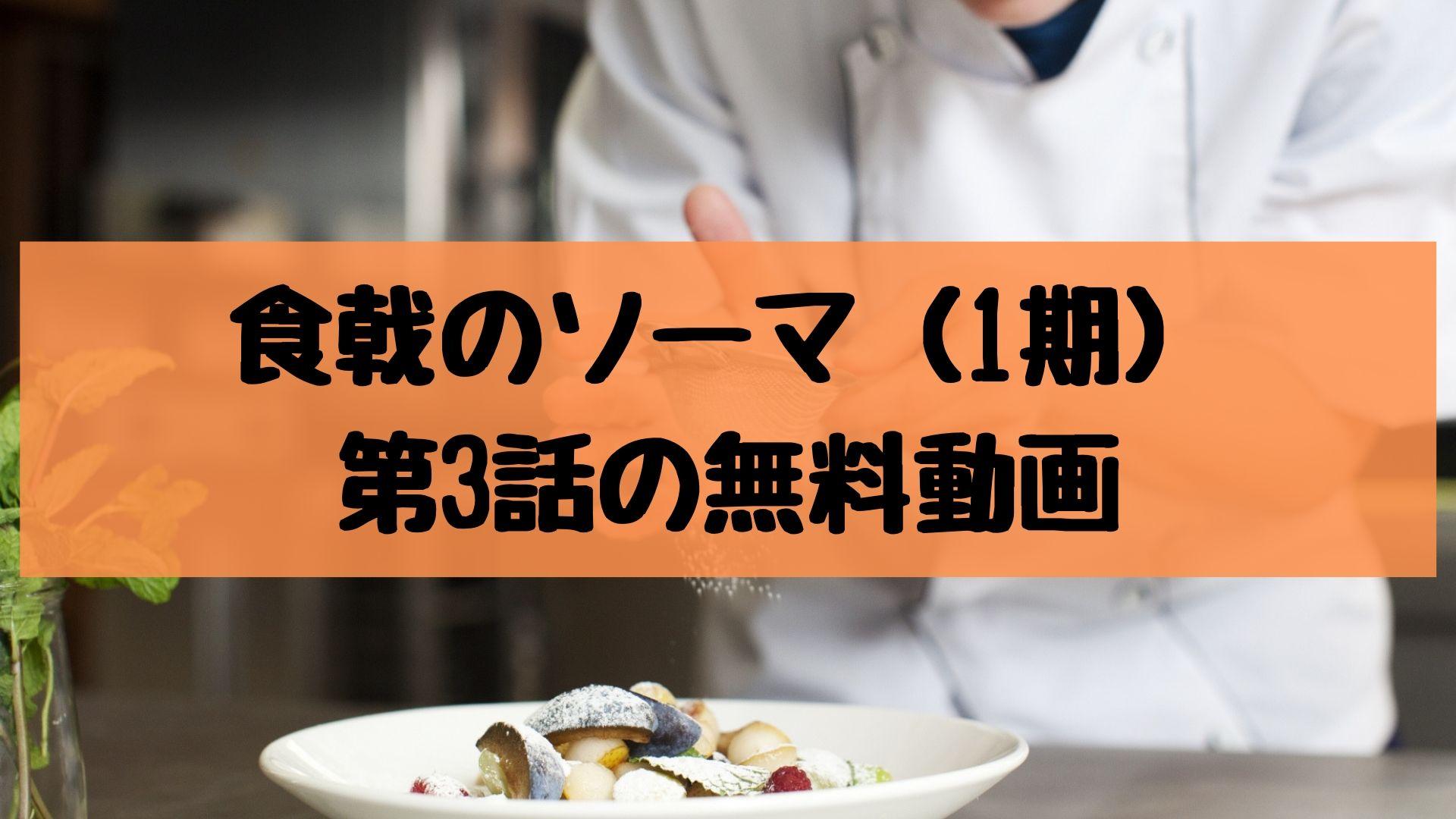 食戟のソーマ(1期) 第3話の無料動画