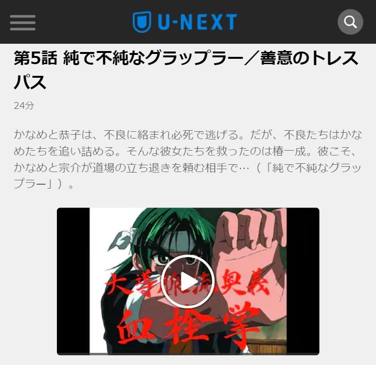 フルメタル・パニック? ふもっふ(2期)第5話の無料動画u-next