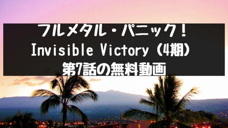 フルメタル・パニック! Invisible Victory(4期) 第7話の無料動画