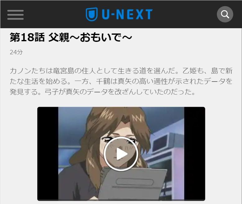 蒼穹のファフナー(1期) 第18話の無料動画U-NEXT