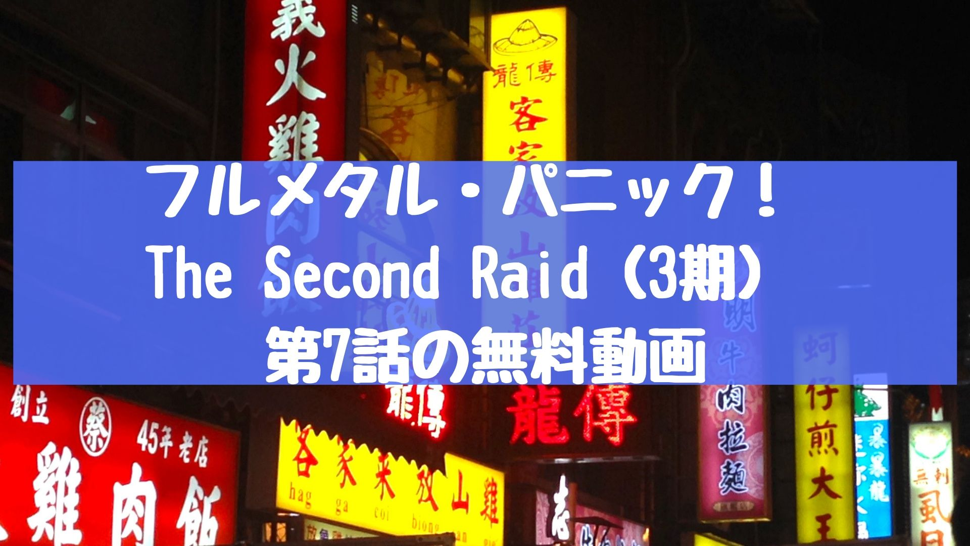 フルメタル・パニック! The Second Raid(3期) 第7話の無料動画