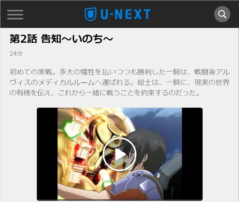 蒼穹のファフナー(1期) 第2話の無料動画U-NEXT
