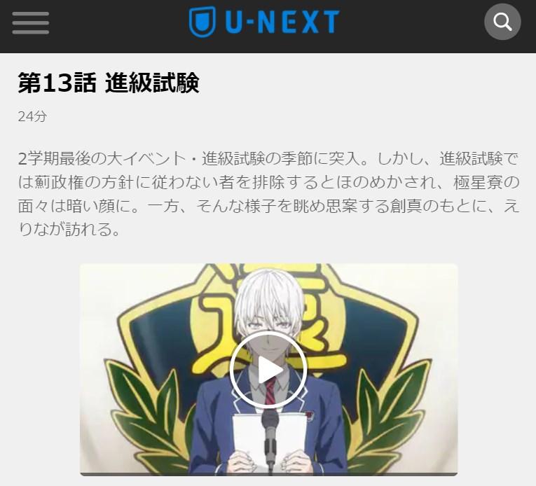 食戟のソーマ 餐ノ皿(3期) 第13話の無料動画U-NEXT