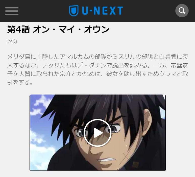 フルメタル・パニック! Invisible Victory(4期) 第4話の無料動画u-next