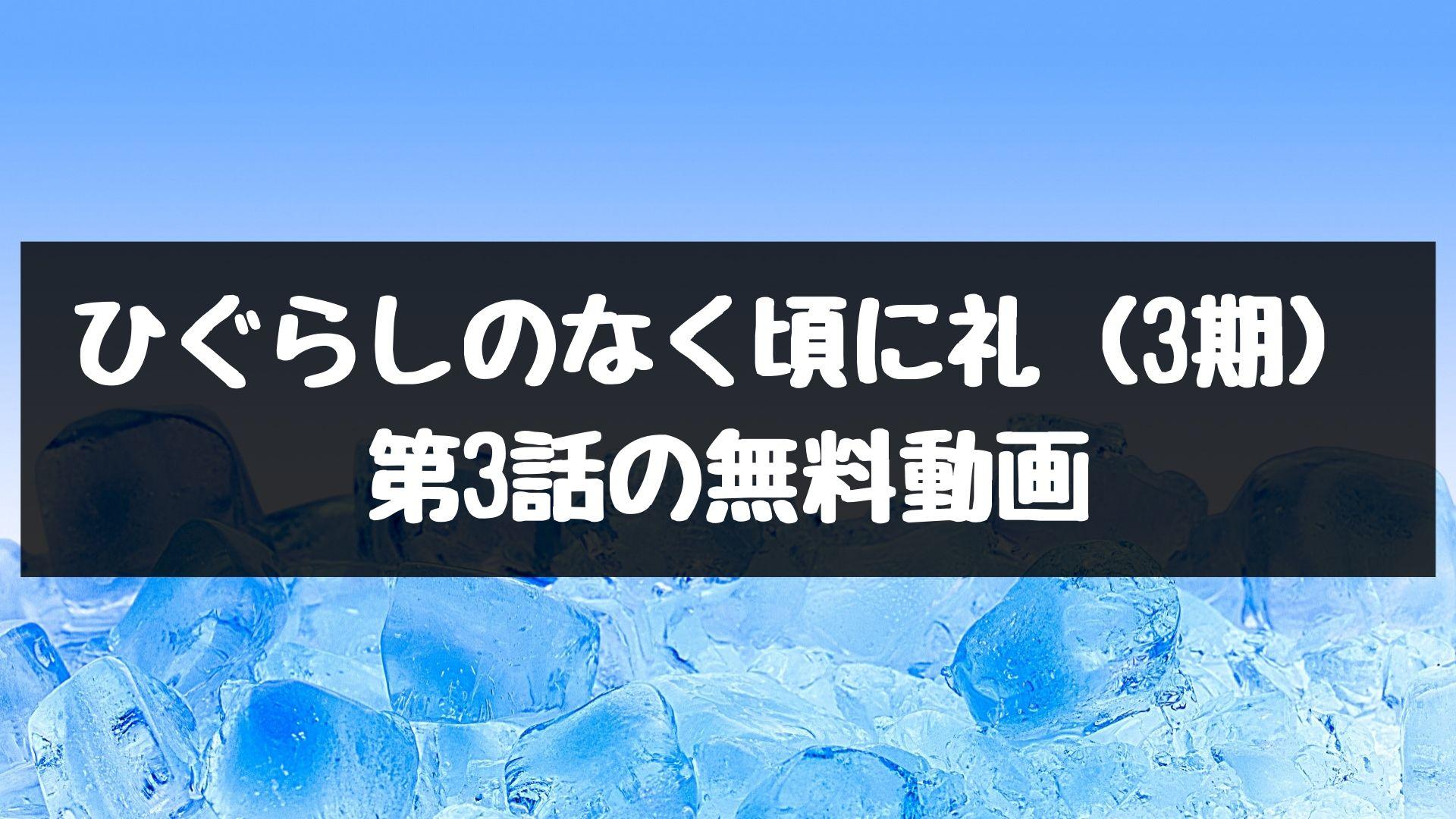 ひぐらしのなく頃に礼(3期) 第3話の無料動画