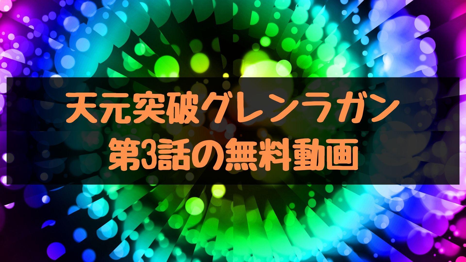 天元突破グレンラガン 第3話の無料動画