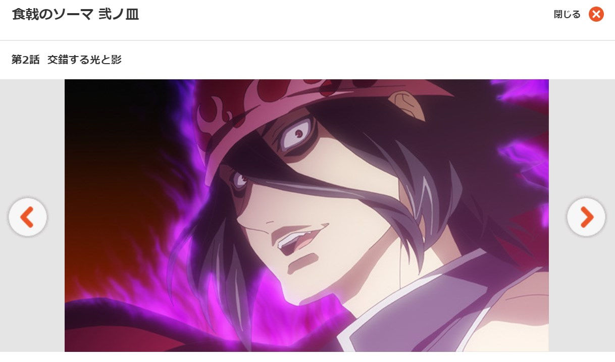 食戟のソーマ 弐ノ皿(2期) 第2話の無料動画dアニメストア