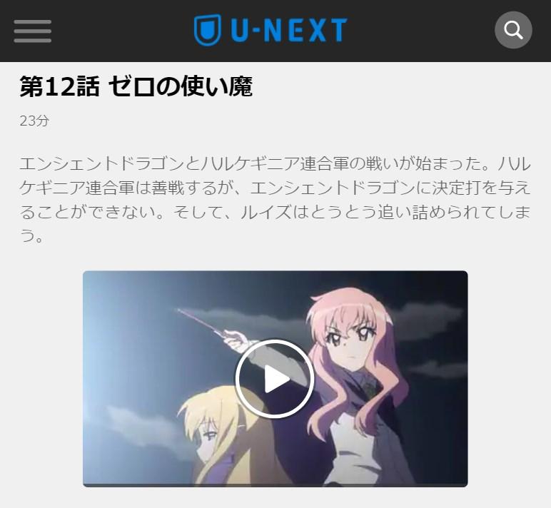 ゼロの使い魔F(4期) 第12話の無料動画U-NEXT