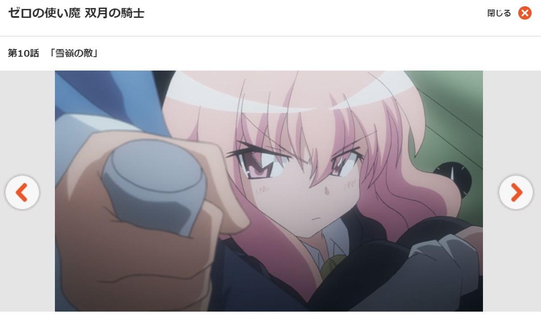 ゼロの使い魔~双月の騎士~(2期) 第10話の無料動画dアニメストア