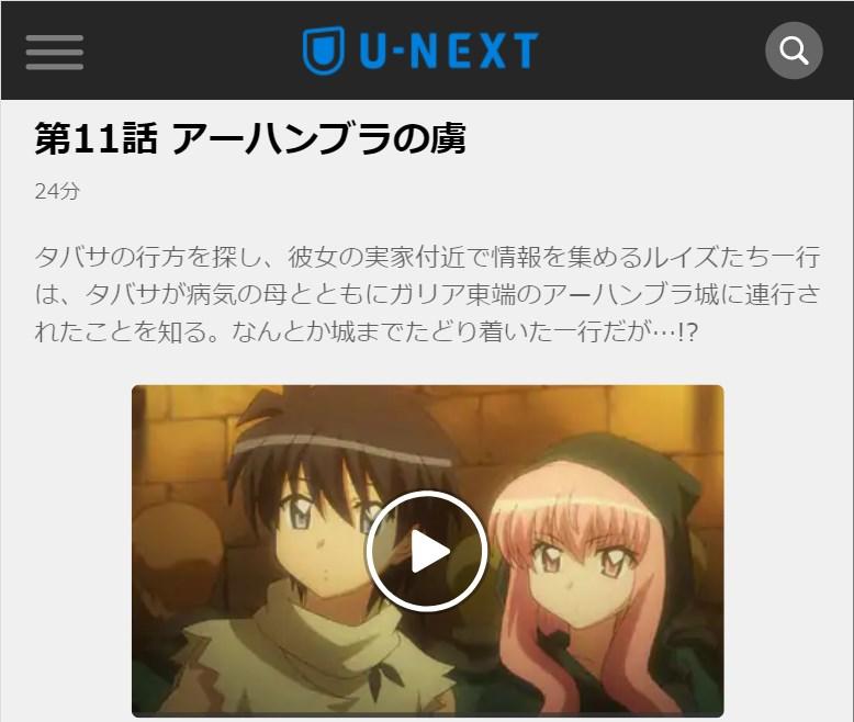 ゼロの使い魔~三美姫の輪舞~(3期) 第11話の無料動画U-NEXT