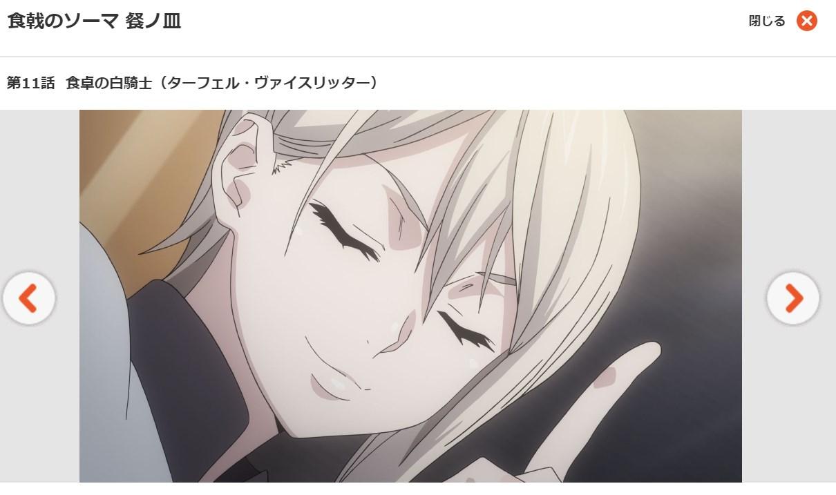 食戟のソーマ 餐ノ皿(3期) 第11話の無料動画dアニメストア
