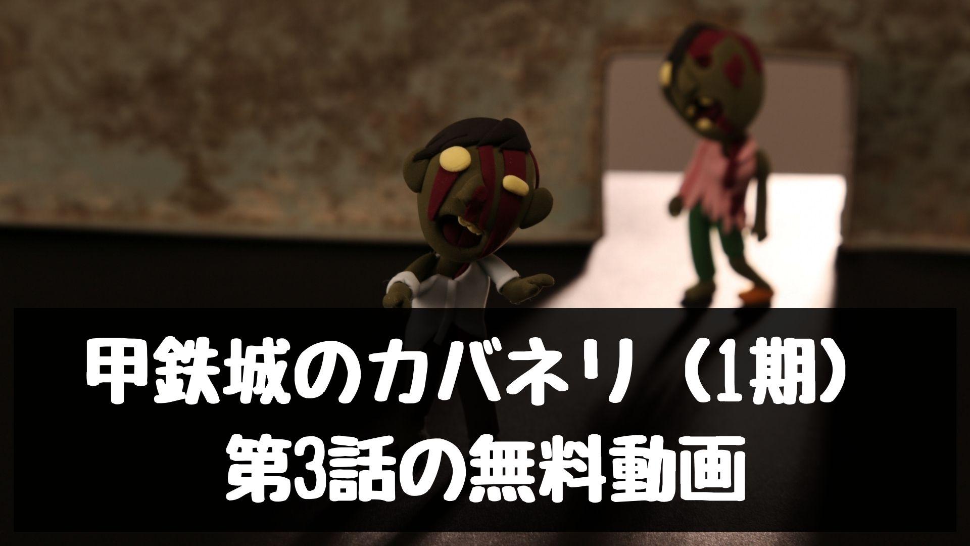 甲鉄城のカバネリ(1期) 第3話の無料動画