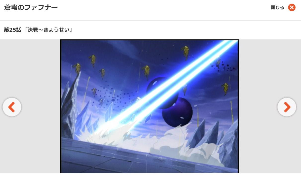 蒼穹のファフナー(1期) 第25話の無料動画dアニメストア