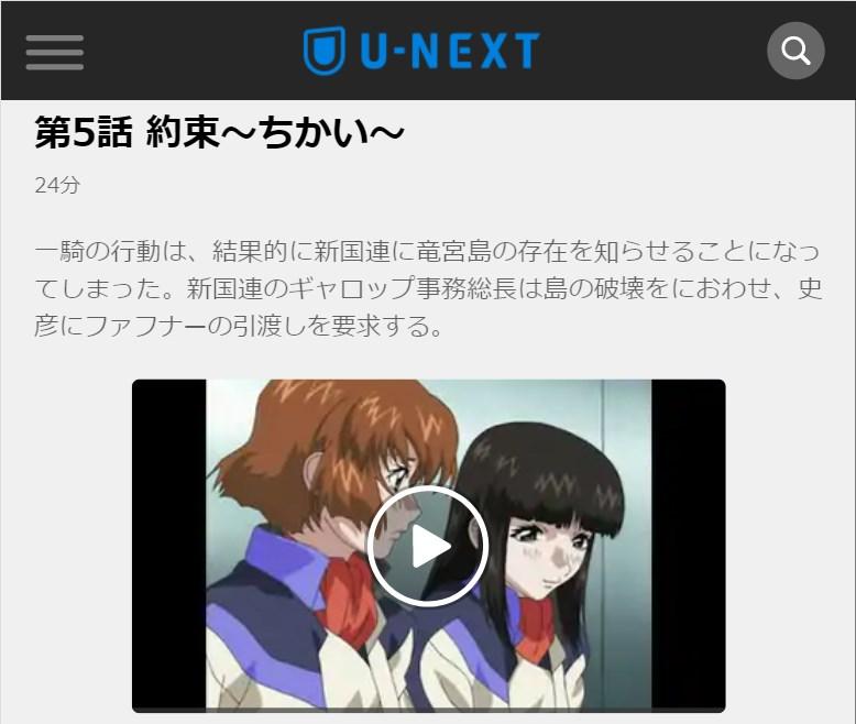 蒼穹のファフナー(1期) 第5話の無料動画U-NEXT