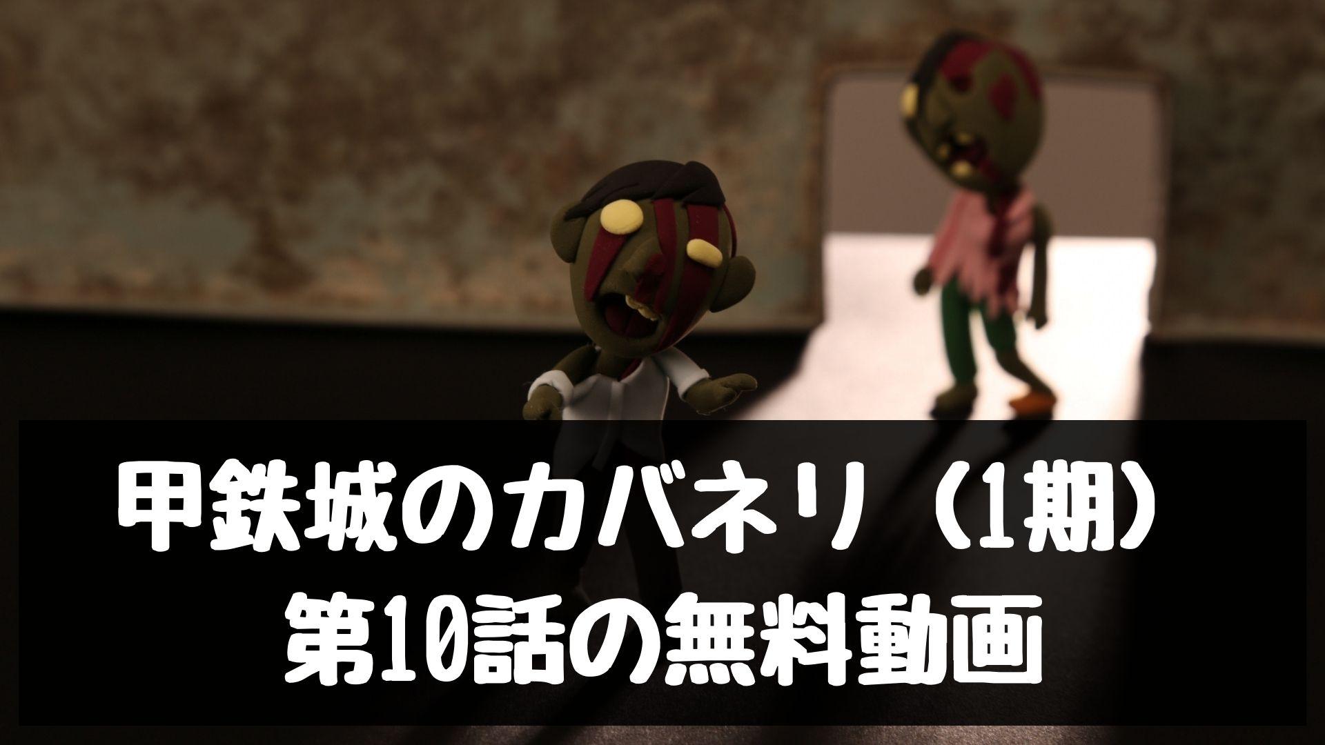 甲鉄城のカバネリ(1期) 第10話の無料動画