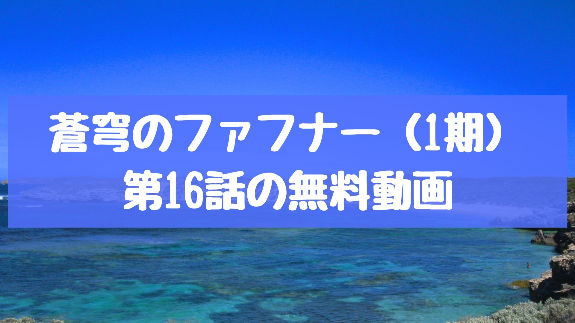 蒼穹のファフナー(1期) 第16話の無料動画