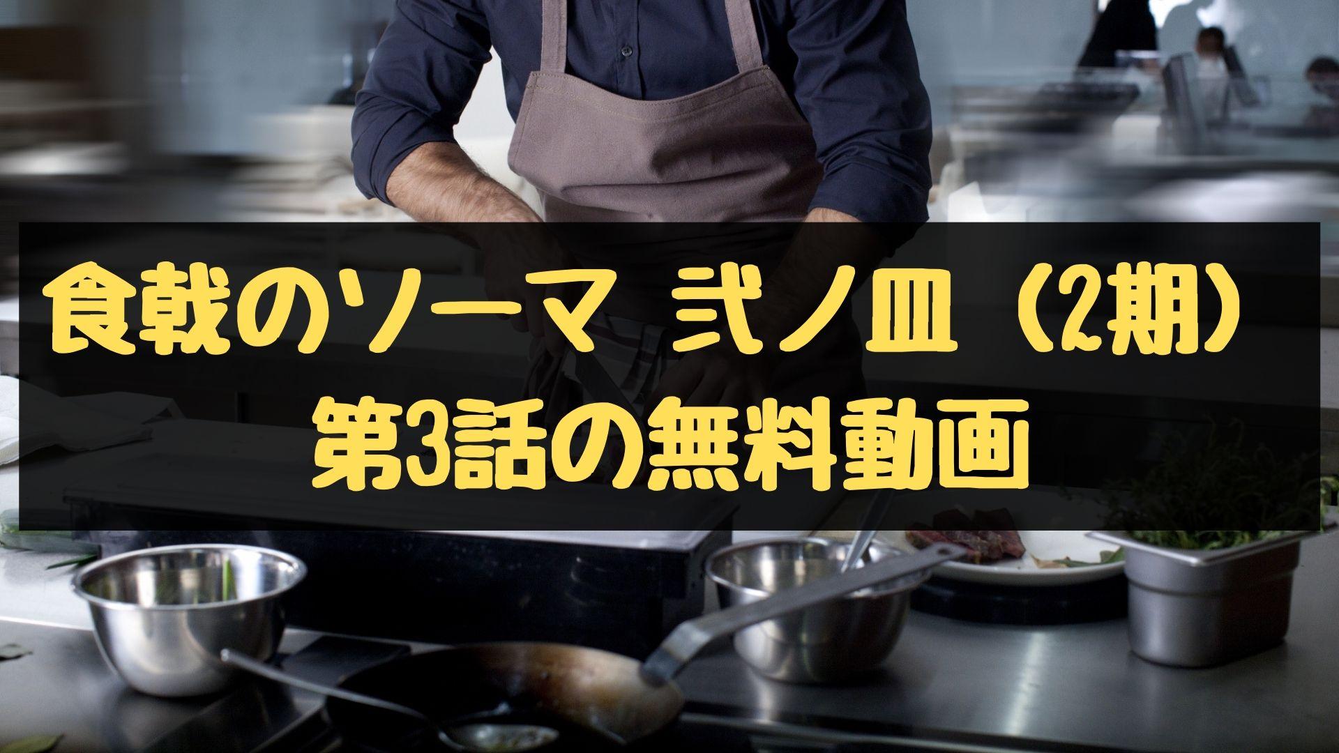 食戟のソーマ 弐ノ皿(2期) 第3話の無料動画