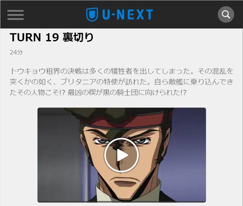 コードギアス 反逆のルルーシュR2(2期) 第19話の無料動画u-next