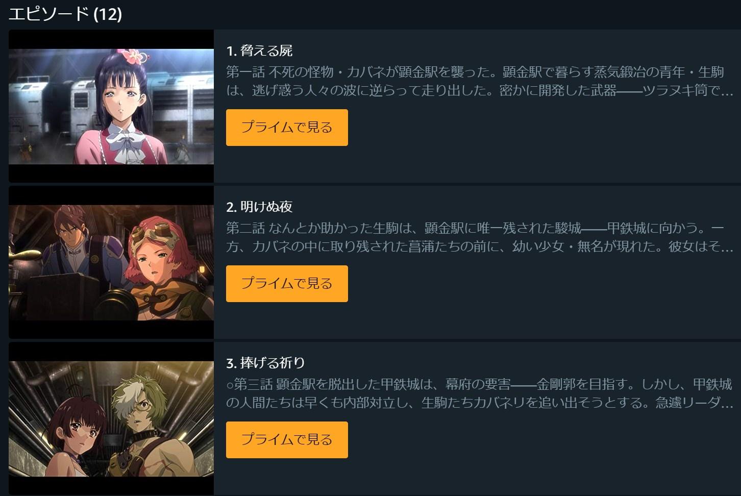 甲鉄城のカバネリ(1期) 第2話の無料動画Amazonプライムビデオ