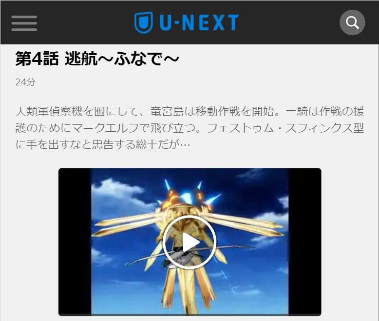蒼穹のファフナー(1期) 第4話の無料動画U-NEXT