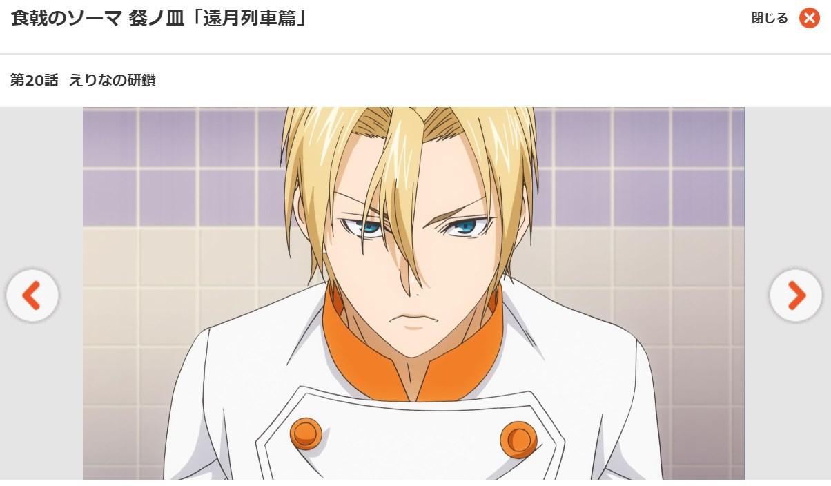 食戟のソーマ 餐ノ皿(3期) 第20話の無料動画dアニメストア