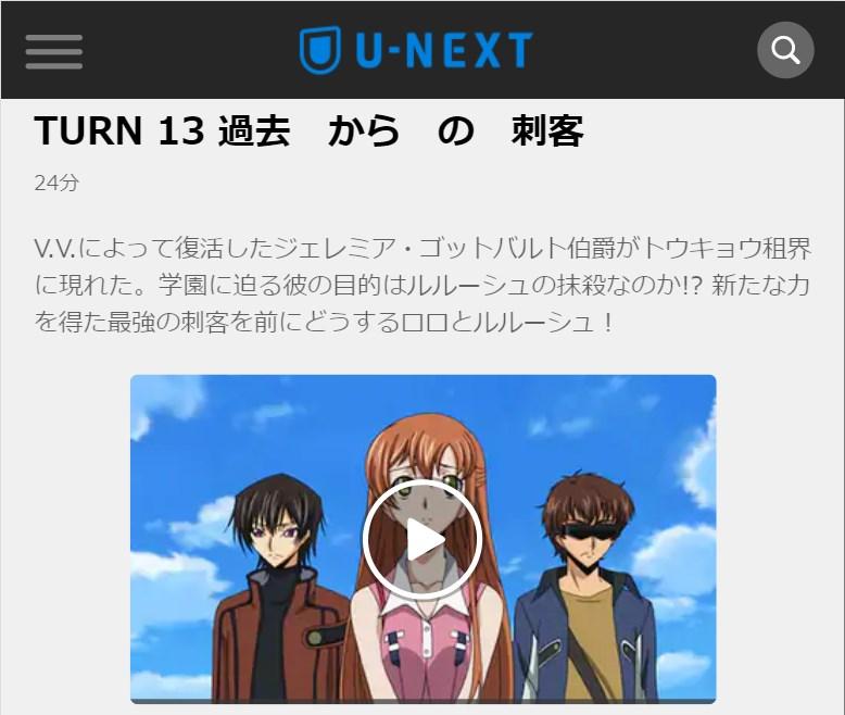コードギアス 反逆のルルーシュR2(2期) 第13話の無料動画u-next