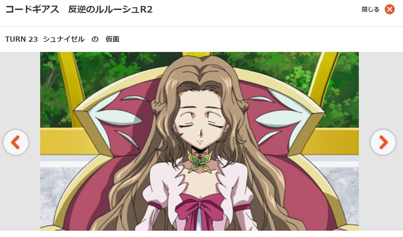 コードギアス 反逆のルルーシュR2(2期) 第23話の無料動画dアニメストア