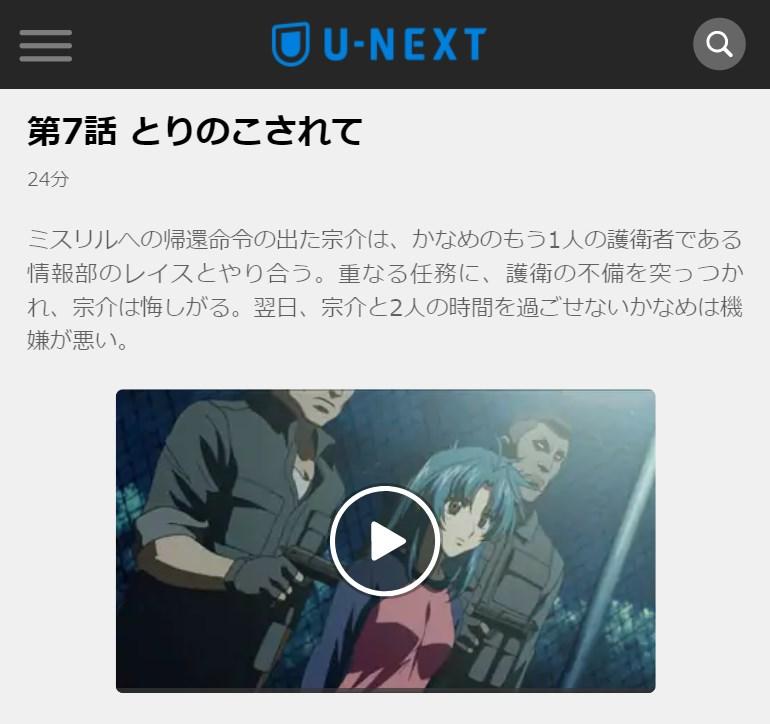 フルメタル・パニック! The Second Raid(3期) 第7話の無料動画u-next
