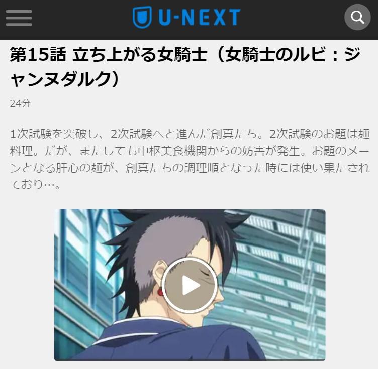 食戟のソーマ 餐ノ皿(3期) 第15話の無料動画U-NEXT