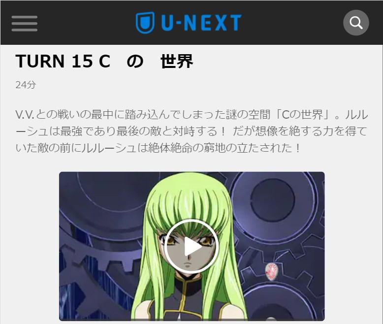 コードギアス 反逆のルルーシュR2(2期) 第15話の無料動画u-next