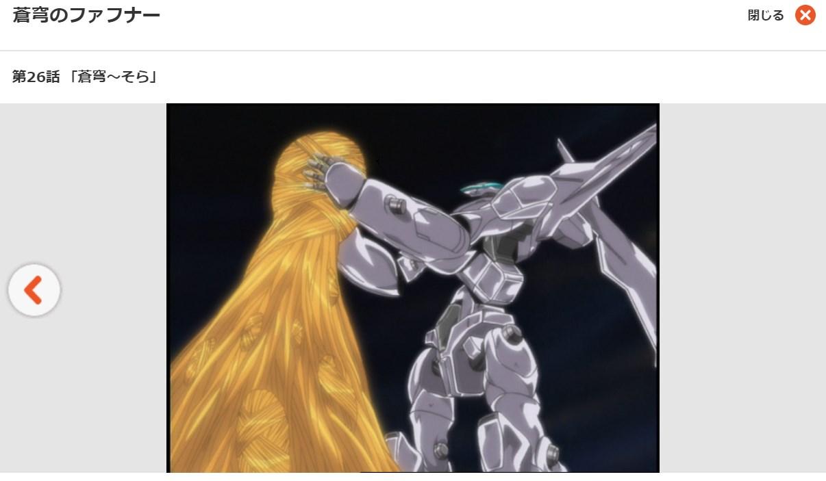 蒼穹のファフナー(1期) 第26話の無料動画dアニメストア