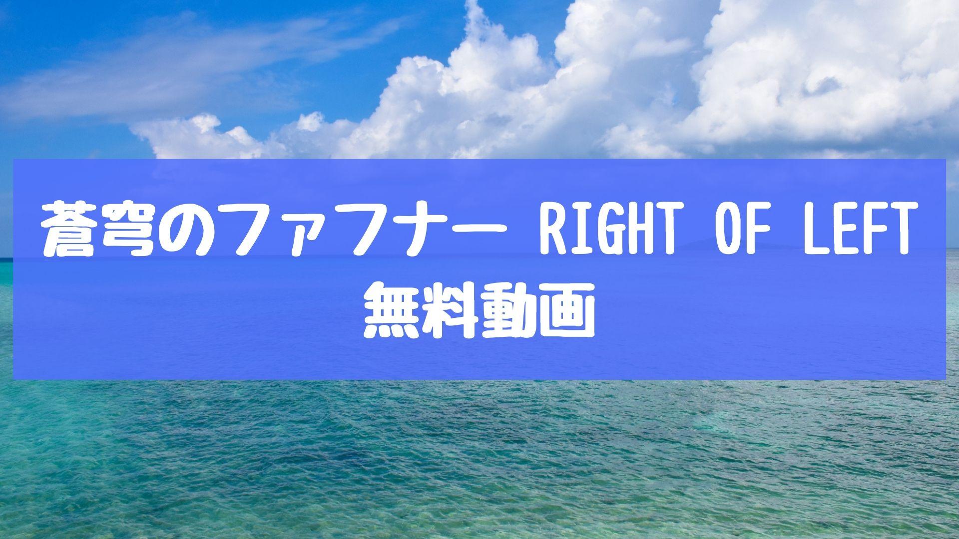 蒼穹のファフナー RIGHT OF LEFTの無料動画
