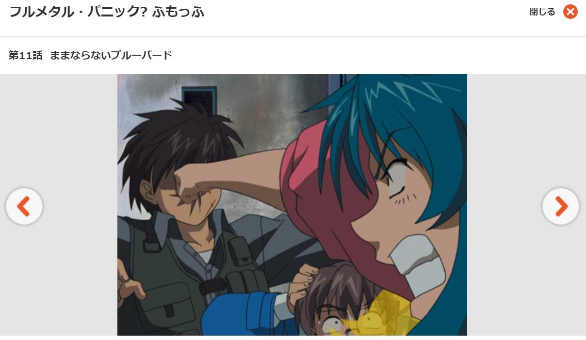 フルメタル・パニック? ふもっふ(2期)第11話の無料動画dアニメストア